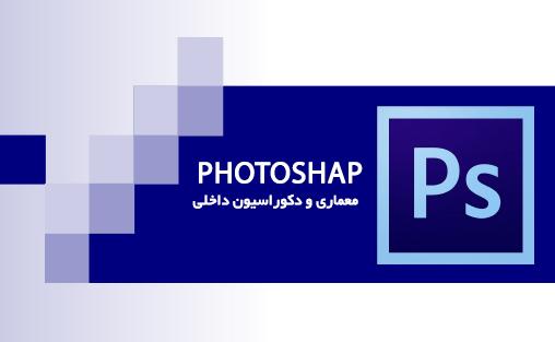 4soedu.ir-photoshop-archi-logo
