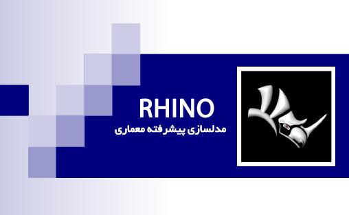 4soedu.ir-rhino-archi-logo