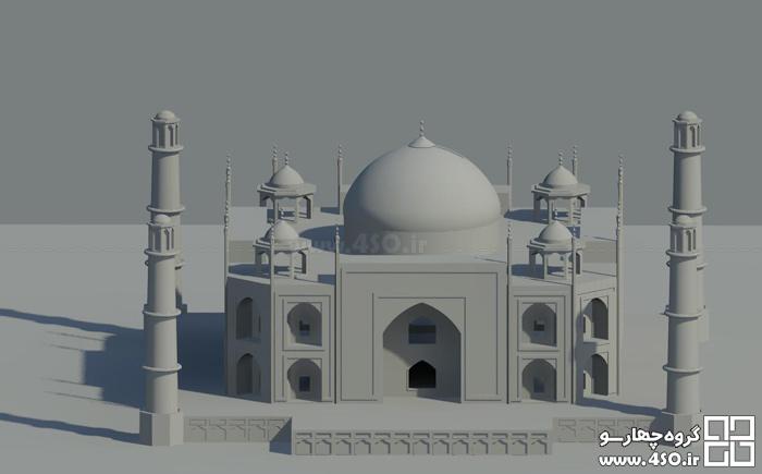 مدل سازی تاج محل